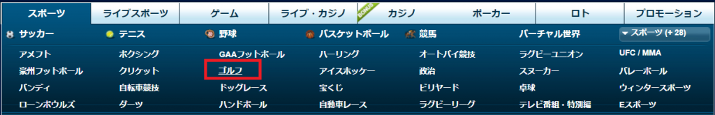 ジェネシスオープン2019!松山英樹のオッズと賭ける方法